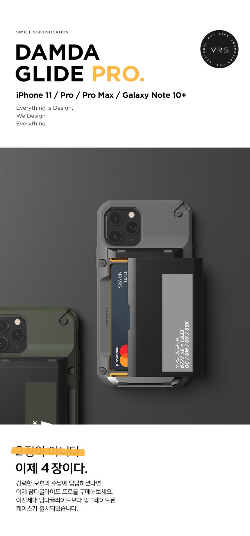 베루스(VRS DESIGN) 아이폰11/프로/맥스/ 갤럭시노트10플러스 담다글라이드프로 케이스